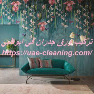 تركيب ورق جدران في ابوظبي