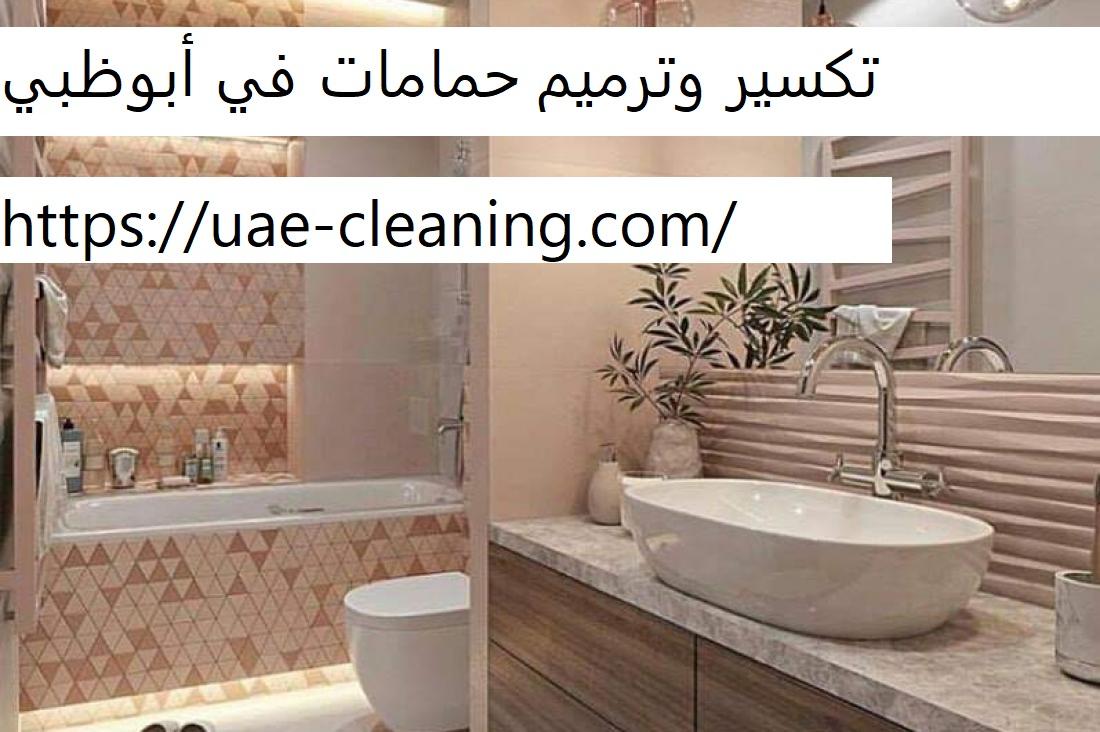 تكسير وترميم حمامات في أبوظبي