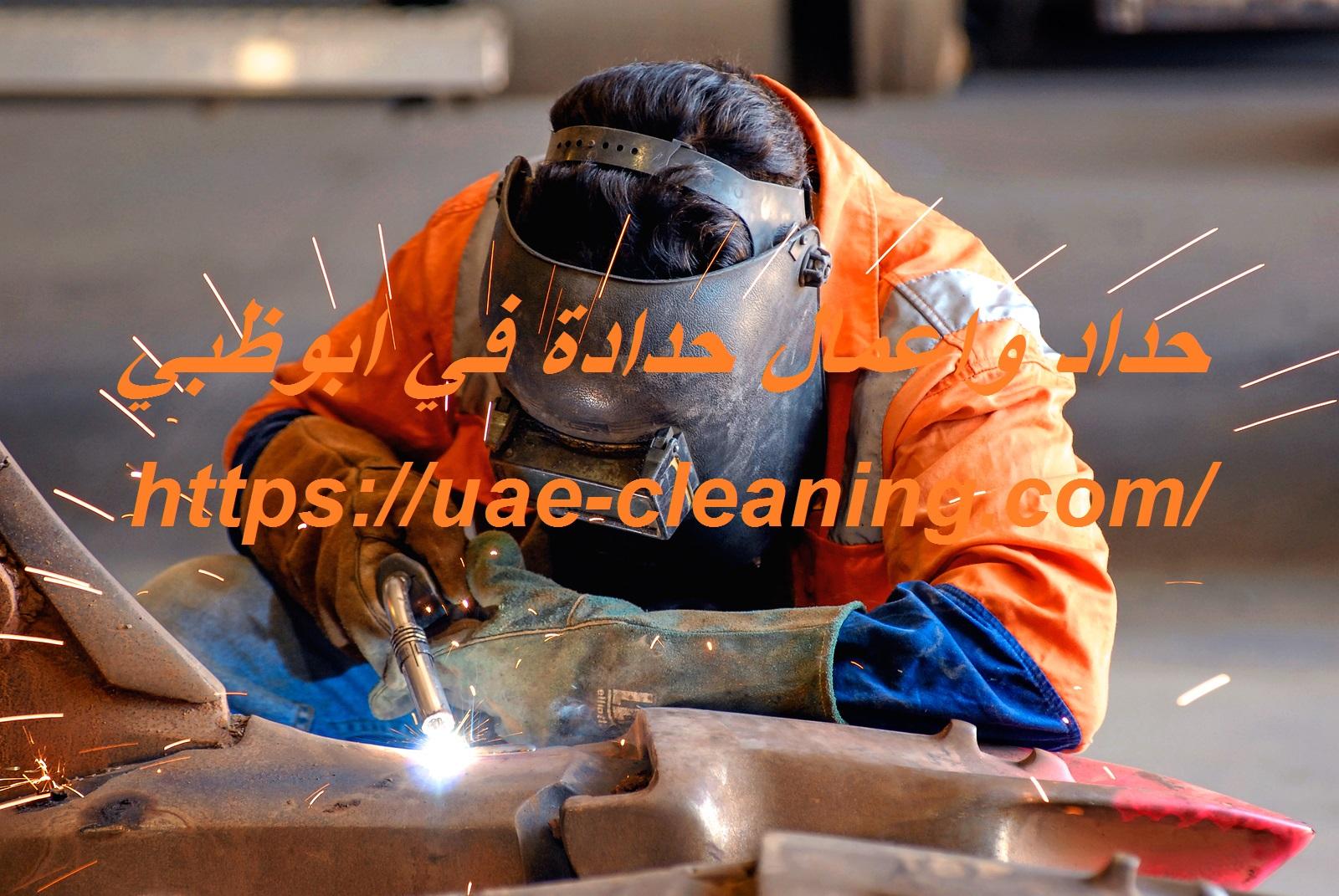 حداد واعمال حدادة في ابوظبي