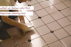 شركة تركيب سيراميك في أبوظبي
