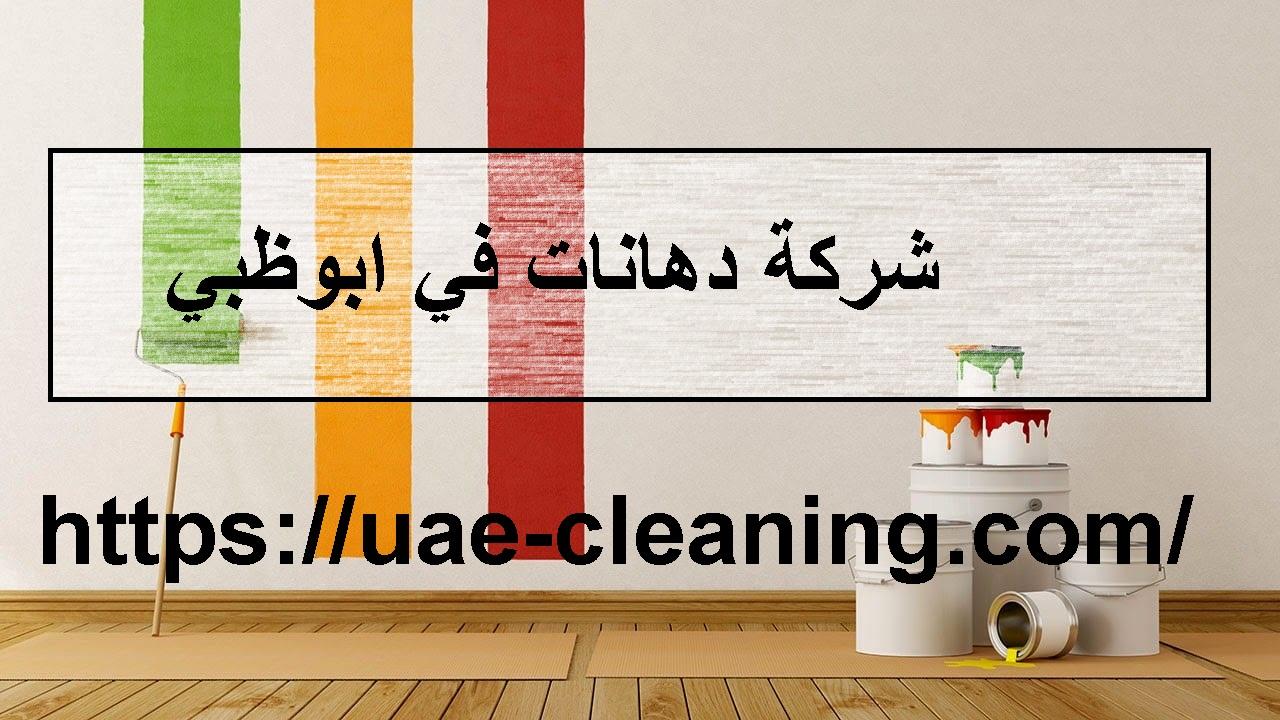 شركة دهانات في ابوظبي