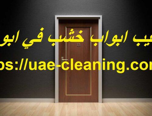 تركيب ابواب خشب في ابوظبي |0586583880| نجار ممتاز