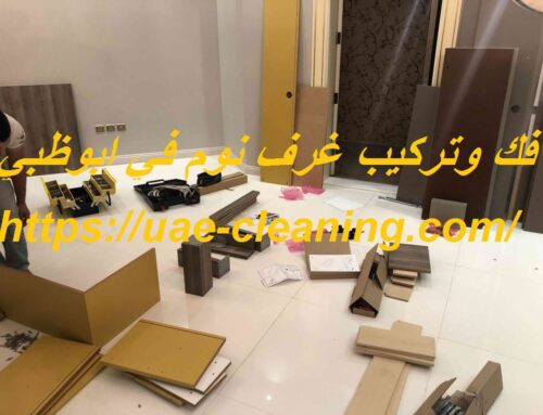 فك وتركيب غرف نوم في ابوظبي |0586583880| نجار اثاث